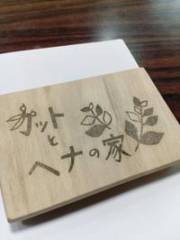 okky-maruさんにハンコ作ってもらった☆ - カットとヘナの家 ガーデニング美容師の日記