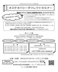 ダイレクトセミナー - 日本オステオパシーメディスン協会