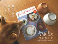 """""""暮らし上手のおうち和食"""" - yamatoのひとりごと"""