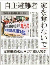 自主避難者 家を奪わないで 支援継続求め8万7000人署名 /東京新聞 - 瀬戸の風