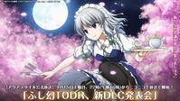 ゲーム「不思議の幻想郷 TOD RELOADED 4月15日22:00に公式生放送!!」 - 孤影悄然