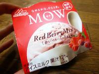 MOW(モウ) 期間限定赤いベリーミックス@森永乳業 - 池袋うまうま日記。