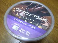 ウチカフェフラッペ チョコレート - 池袋うまうま日記。