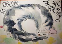 絵手紙を始めた頃に描いた猫 - きゅうママの絵手紙の小部屋
