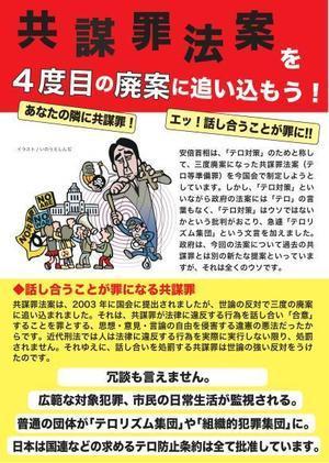 共謀罪法案を4度目の廃案に! - ロック秘密法★ちがさき