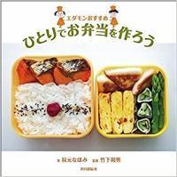 お弁当の日 - トータルサポート ハロー(旧 ふぉるつぁのみんなと笑おう)
