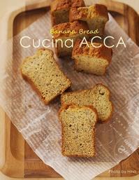 私の差し入れの鉄板、バナナ・ブレッド - Cucina ACCA