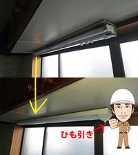 流し元灯を明るく - 西村電気商会|東近江市|元気に電気!
