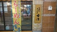 定期巡回(笑)古潭らーめん@アベチカ - スカパラ@神戸 美味しい関西 メチャエエで!!