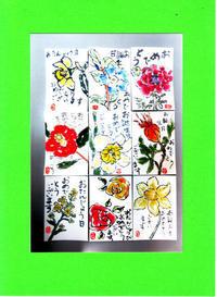 花水木絵手紙 まだ見ぬ人へのバースディ絵手紙 ♪♪ - NONKOの絵手紙便り
