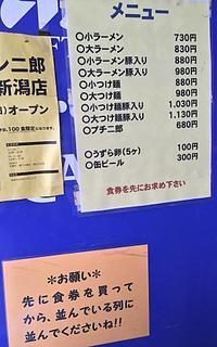 八王子堀之内:「ラーメン二郎野猿街道店2」のつけ麺を食べた♪ - CHOKOBALLCAFE