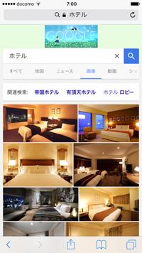 ホテルや宿泊先に求めるものとは? - 妄想旅