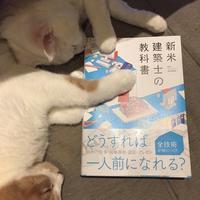 飯塚先生の本「新米建築士の教科書」掲載 - My Home 妄想覚へ我記