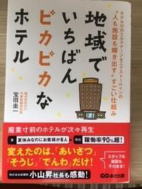 地域でいちばんピカピカなホテル - ライフ薬局(茨城県神栖市)ウェブログ
