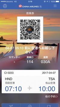 アプリによるチェックインの恩恵は!-チャイナエアライン- - 台湾に行かなければ。
