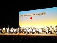 H29年度 大阪学芸高等学校・附属中学校 入学式 - 大阪学芸高校 空手道応援ブログ