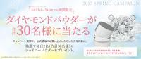 【ダイヤモンドパウダーが当たるキャンペーン】&【春の素肌ケア応援キャンペーン】開催中です! - D.if story
