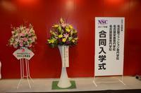 2017年度 入学式!! ご入学おめでとうございます。 - Nagoya Fashion College