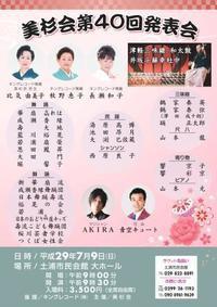 美杉会第40回発表会 - 津軽三味線奏者・踊正太郎オフィシャルブログ
