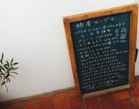 国立散歩②柿屋ベーグル - NO PAN NO LIFE