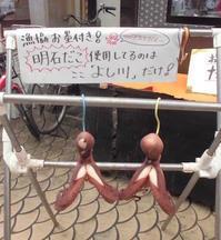 明石堪能 byモニカ - 海峡web版