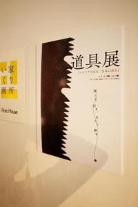 『道具展』イタリアの道具、日本の道具&『ピアッツァ季離宮』開催のお知らせです♪ - プロトハウス通信