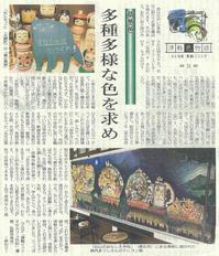津軽色物語(24)@陸奥新報 - 津軽ジェンヌのcafe日記