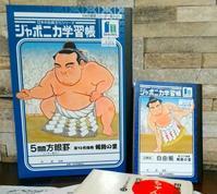 長坂で稀勢の里ノートをゲット - ピースケさんのお留守ばん