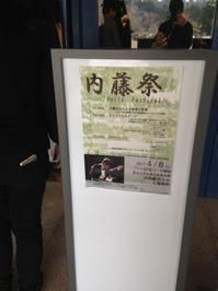 4月8日(土)内藤祭~ご来店♪ - 吹奏楽酒場「宝島。」の日々
