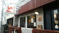 焼鳥 坂ノ途中/札幌市 豊平区 - 貧乏なりに食べ歩く