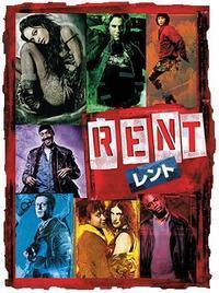 映画「Rent レント」 - 天使と一緒に幸せごはん