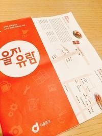 ソウルの魅惑の路地裏グルメ 「冷麺店」 - 今日も食べようキムチっ子クラブ (我が家の韓国料理教室)