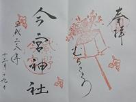 今宮神社 - 御朱印集め 始めました