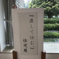 """ひきつづき世田谷で - """"まちに出た、建築家たち。""""ーNPO法人家づくりの会"""