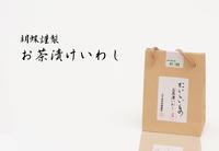 山中温泉【胡蝶】謹製 「お茶漬いわし」 - 酎ハイとわたし
