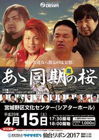 プロレスリングDEWA仙台大会『あゝ同期風の桜』 - RopeBreak!!