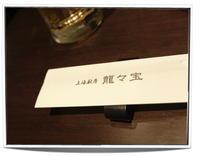 辛・牛すじとハチノスの唐辛子山椒和え* - ciao log*