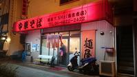 細麺の塩(笑)麺屋7.5Hz@田辺 - スカパラ@神戸 美味しい関西 メチャエエで!!