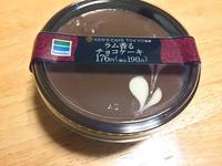 ファミマ:「ラム香るチョコケーキ」を食べた♪美味しい(*^.^*)♪ - CHOKOBALLCAFE