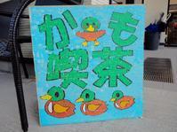 穂の香 鴨喫茶 - ケアホーム穂の香(ほのか)、ケアホームあや音(あやね)、デイサービス燈いろ(といろ)の日常