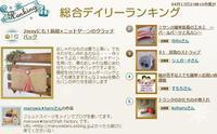 1位はうれしい♪ - maruwa★taroのFelt Factory
