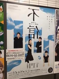 不信 彼女が嘘をつく理由@東京芸術劇場 シアターイースト  - mayumin blog 2