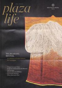 「富士山を愛した染色家《久保田一竹の世界展》」 - 古稀からの日々