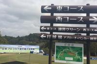 房総カントリークラブ 房総ゴルフ場 千葉県 - きままな気分
