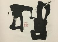 出口入口       「出」 - 筆文字・商業書道・今日の一文字・書画作品<札幌描き屋工山>