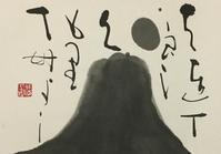 曇りても良し…        「山」 - 筆文字・商業書道・今日の一文字・書画作品<札幌描き屋工山>