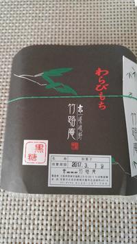 京都嵯峨野「竹路庵」の生わらび餅 - 料理研究家ブログ行長万里  日本全国 美味しい話