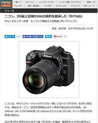 ニコン、「D7500」発表 - 100-400ISの部屋