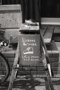 足にあった靴 - Life with Leica
