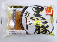 【惣菜パン】うまいもの紀行 鹿児島黒豚カレー@第一パン - 池袋うまうま日記。
